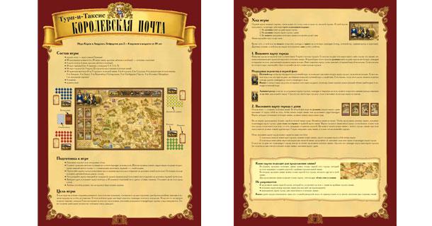 Правила настольной игры Королевская почта