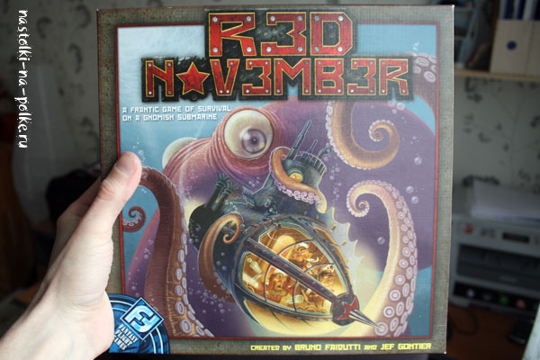 Красный ноябрь Red november