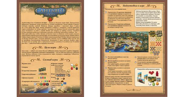 Правила настольной игры Сантьяго де Куба