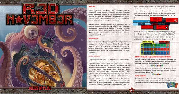 Правила Красный ноябрь Red november