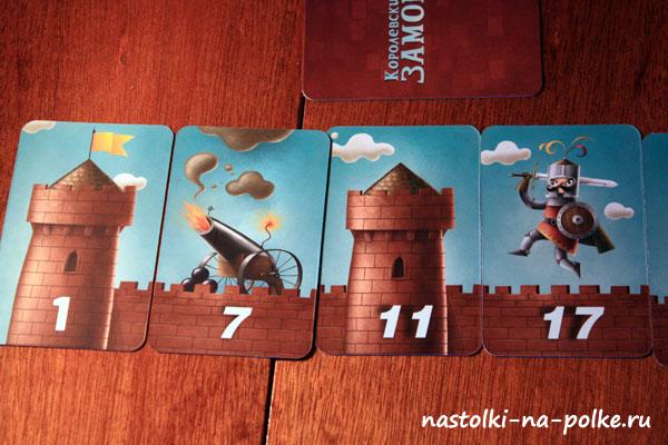 Настольная игра Королевский Замок