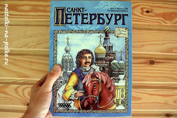Настольная игра Санкт-Петербург