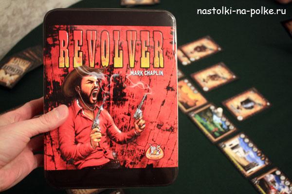 Настольная игра Револьвер