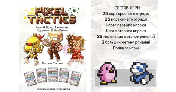 Пиксель Тактикс