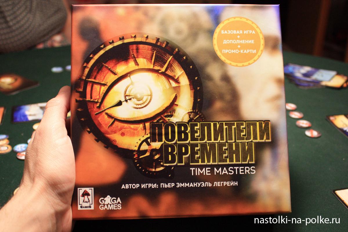 Повелители времени Time Masters