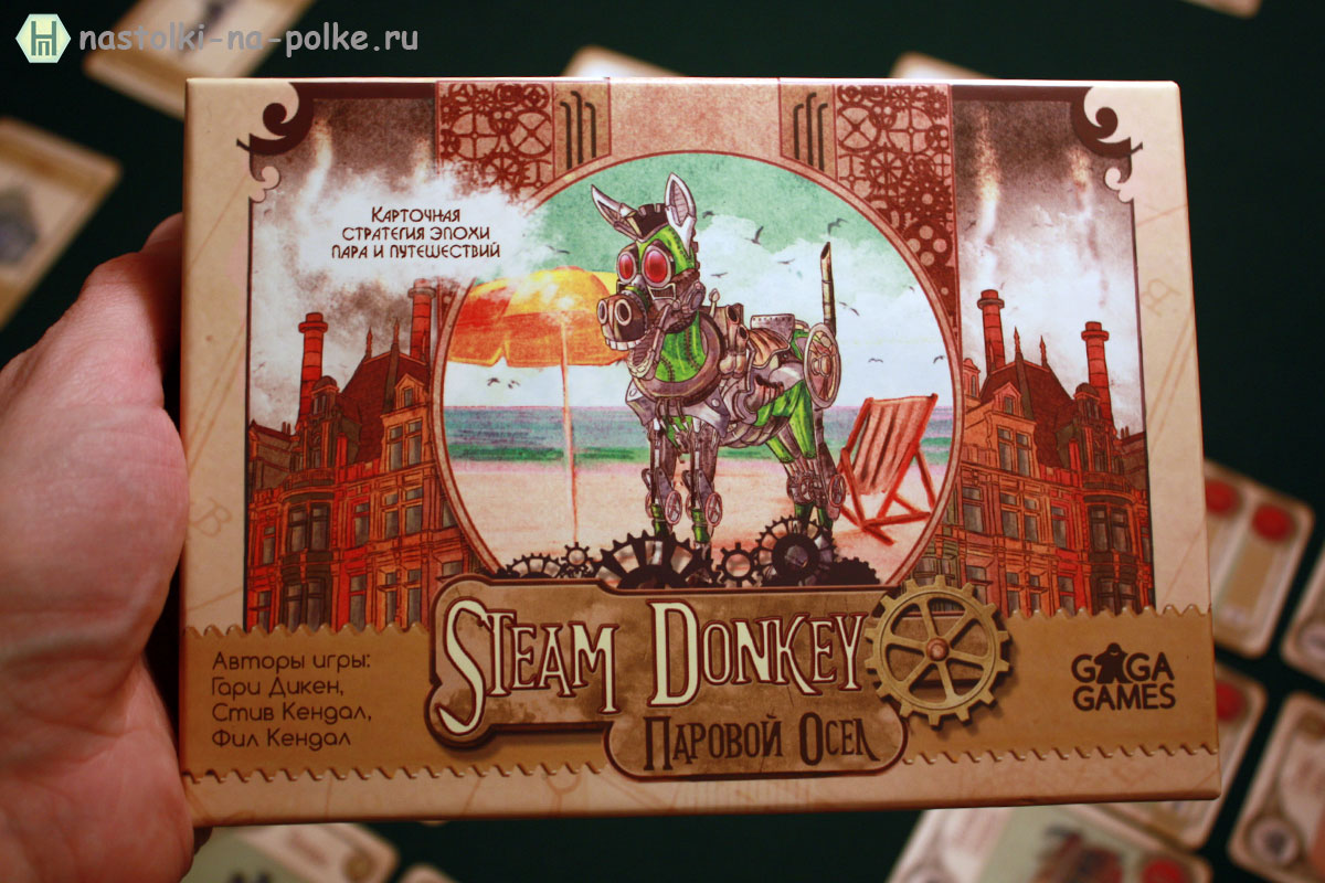 Паровой осел Steam Donkey