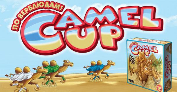 Camel Up По верблюдам