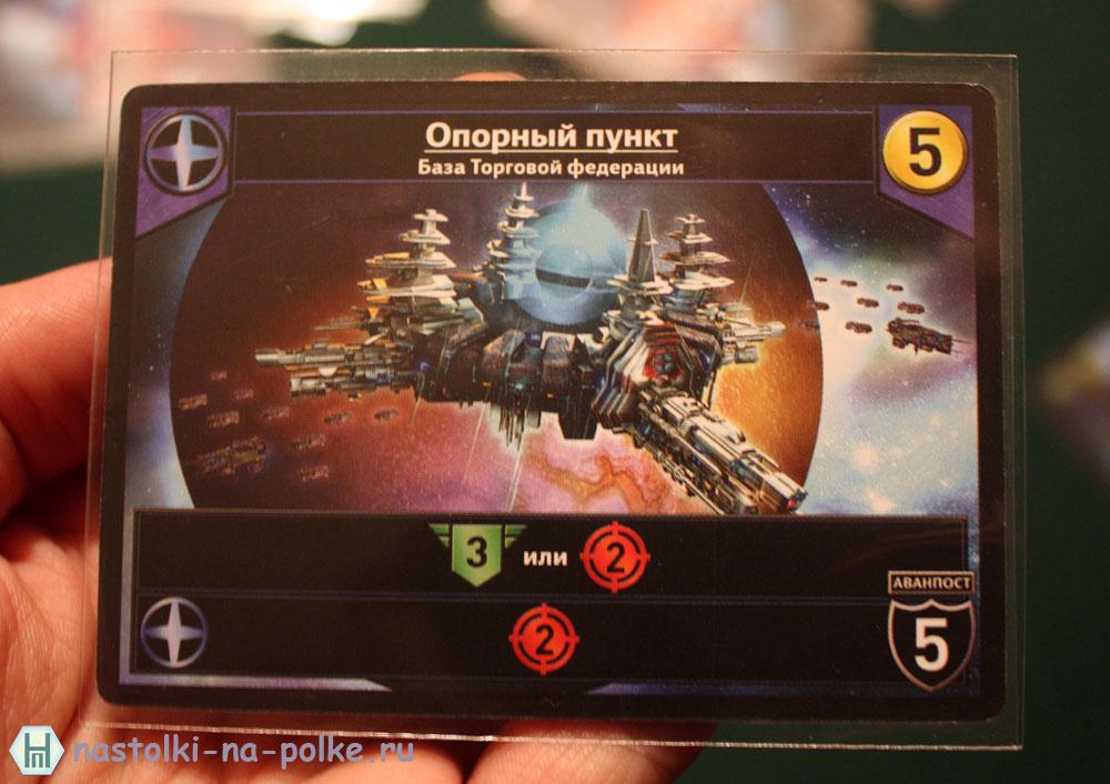 Star Realms Звездные Империи