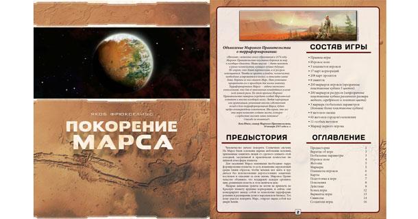 Покорение Марса Terraforming Mars