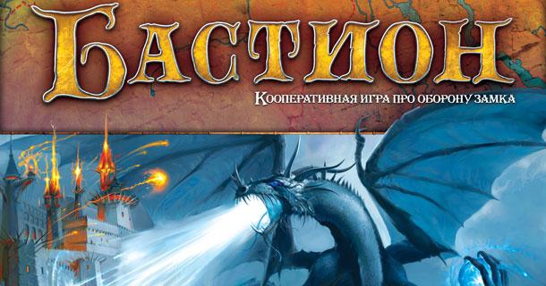 Настольная игра Бастион Bastion