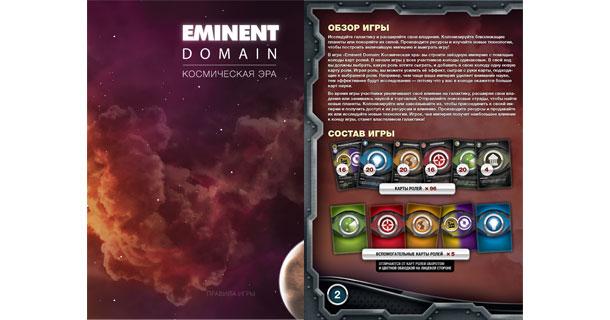 Eminent Domain (Космическая Эра)