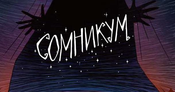 Сомникум