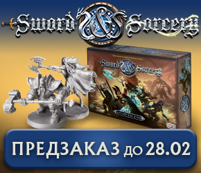 Предзаказ Sword Sorcery