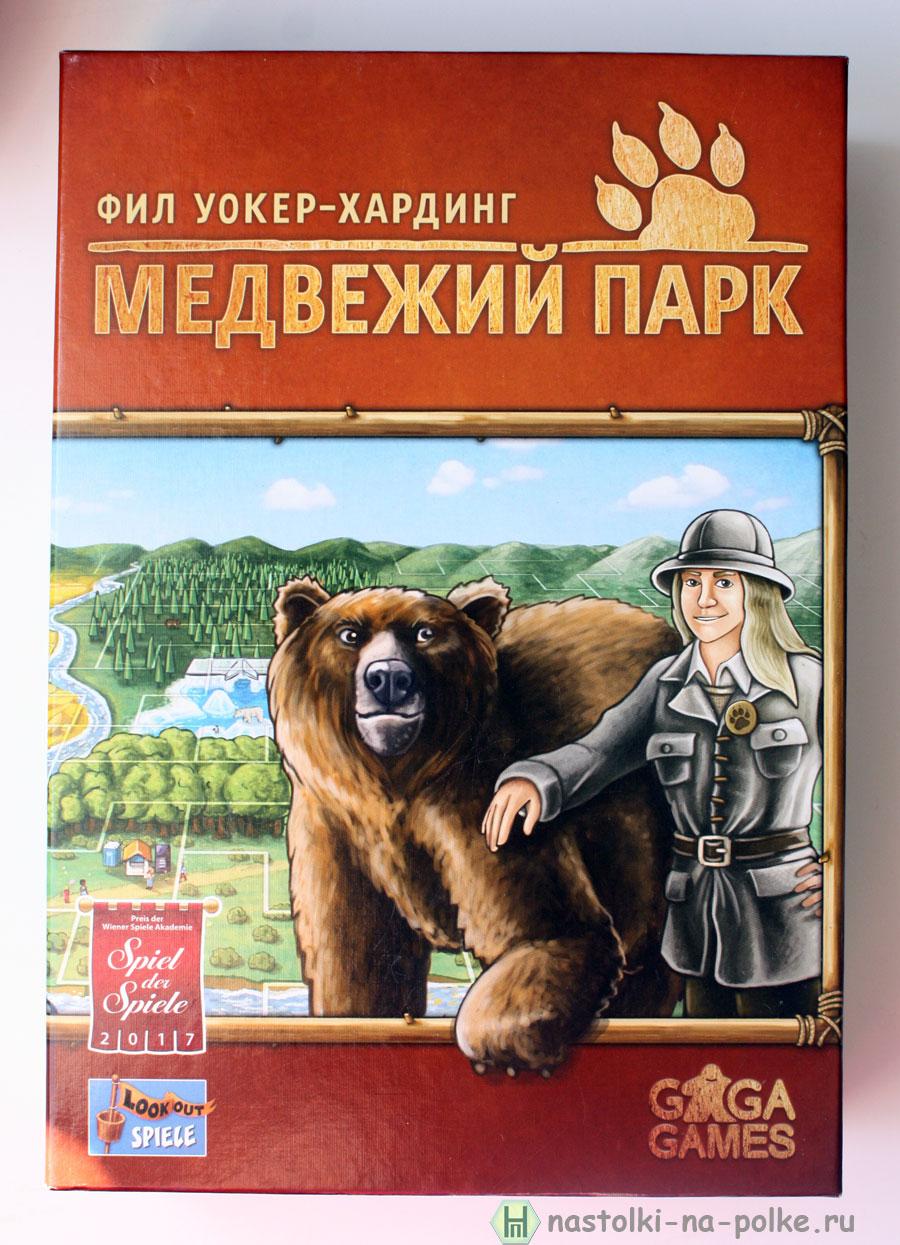 Medvejiy_park
