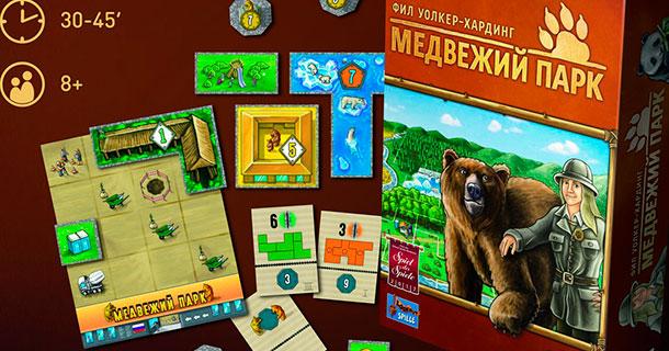 Настольная игра Медвежий парк Bear Park