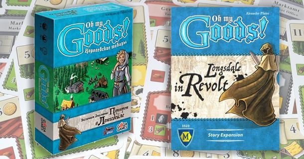 Настольная игра Королевские товары
