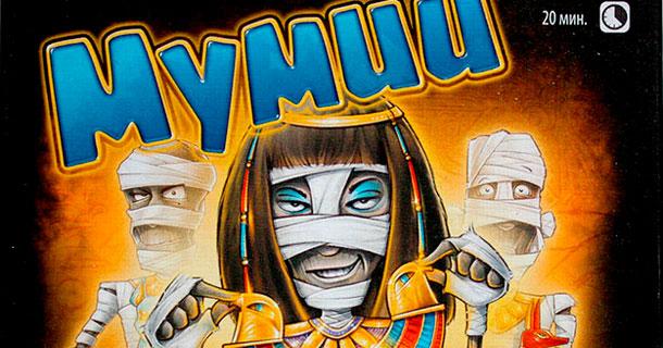 Настольная игра Мумии