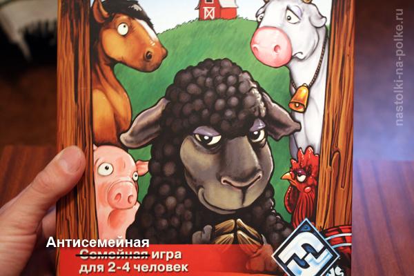 Черная овца коробка