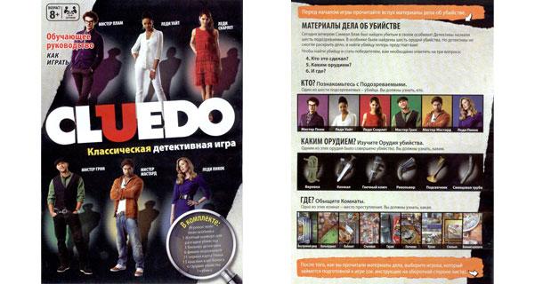 Правила настольной игры Cluedo (Клуедо)