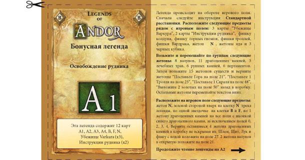 Бонусные сценарии настольной игры Андор