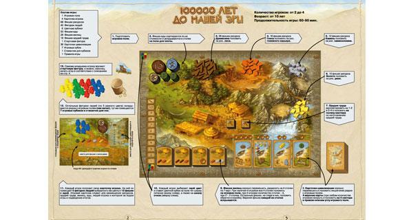 Правила настольной игры Stone Age