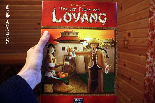 Коробка игры у ворот Лояна