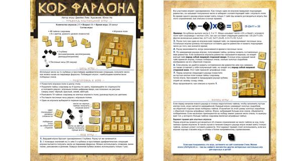 Код фараона правила