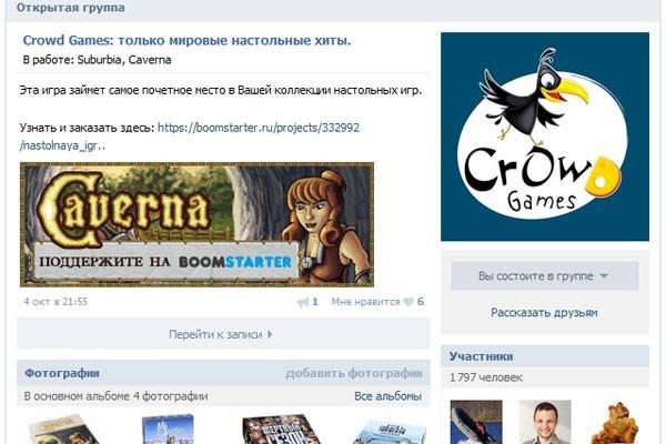 Группа Crowdgames Вконтакте