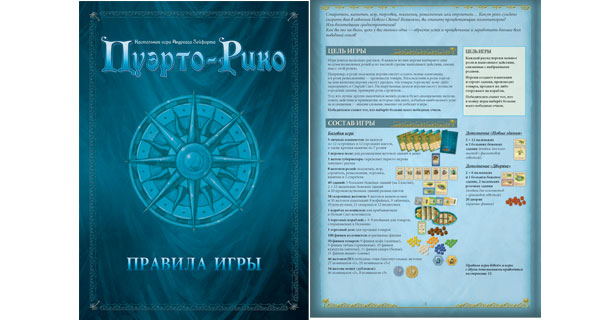 Правила настольной игры Пуэрто Рико