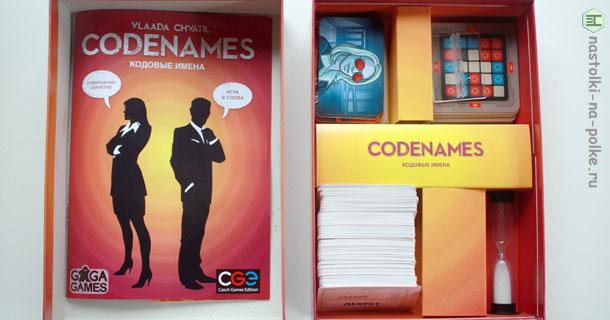 Настольная игра Codenames Кодовые имена