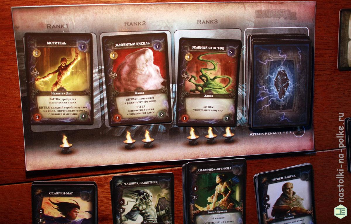 Настольная игра Thunderstone Громовой камень