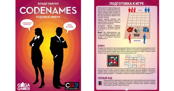 Правила настольной игры Кодовые имена