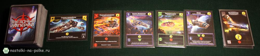 Звездные Империи Star Realms
