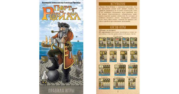 Правила настольной игры Порт Ройал Port Royal