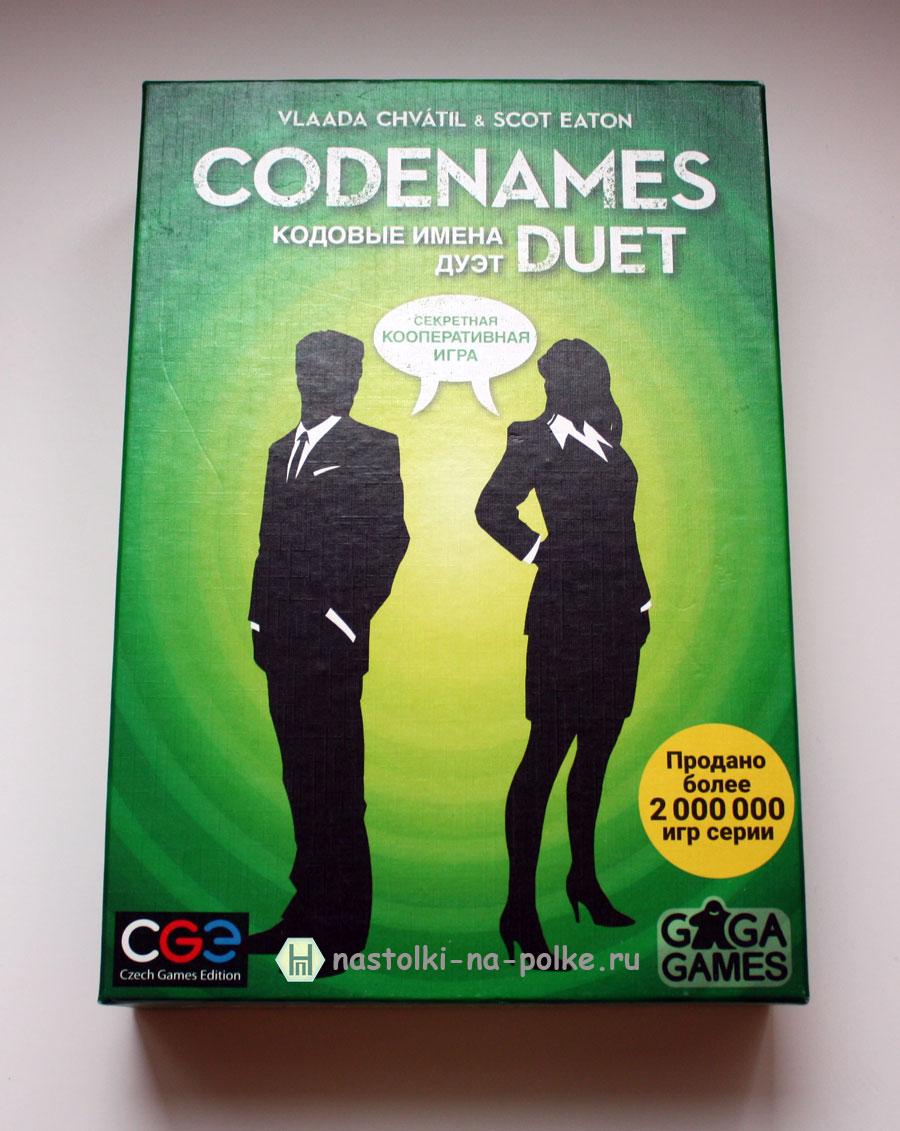 Кодовые имена Дуэт Codenames Duet