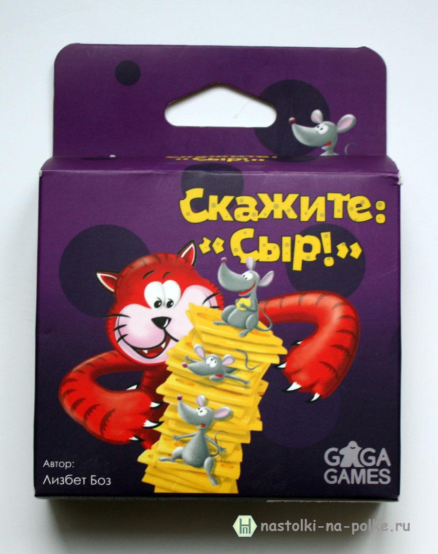 Скажи-Сыр