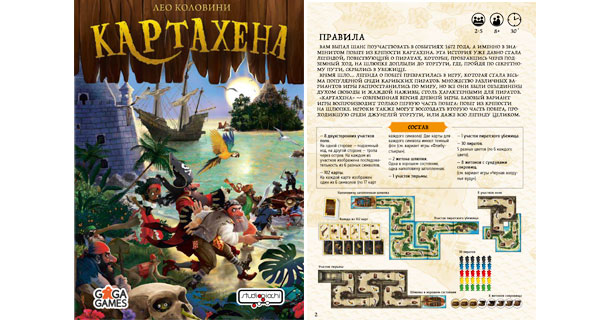 Правила Картахена Cartagena