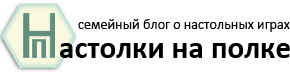 Настолки на полке