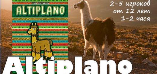 Настольная игра Altiplano